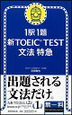 1駅1題 新TOEIC TEST 文法 特急