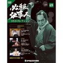 必殺仕事人DVDコレクション 第69号