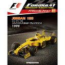 隔週刊F1マシンコレクション 第27号  ジョーダン 199 ハインツ-ハラルド・フレンツェン