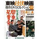 隔週刊東映任侠映画傑作DVDコレクション 第80号 兄弟仁義 関東兄貴分