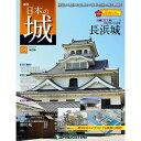 週刊日本の城 改訂版 第54号 小田原城櫓・門 他