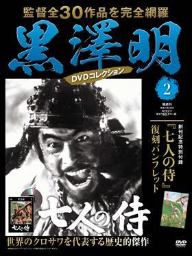 黒澤明DVDコレクション 2 七人の侍の商品画像