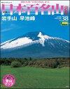 週刊 日本百名山 改訂新版  38号 岩手山 早池峰