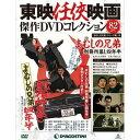 隔週刊東映任侠映画傑作DVDコレクション 第82号 まむしの兄弟 刑務所暮し四年半