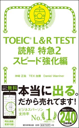 TOEIC L&R TEST 読解 特急2 スピード強化編
