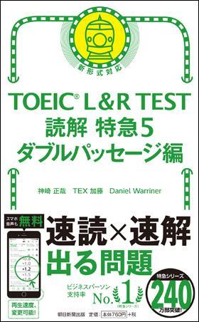 TOEIC L&R TEST 読解 特急5 ダブルパッセージ編