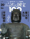週刊 ニッポンの国宝100   20 東大寺大仏/平家納経