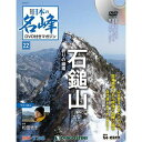 隔週刊 日本の名峰 DVD付マガジン 第22号 石鎚山 祈りの鎖場