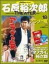 石原裕次郎シアター DVDコレクション  18 アラブの嵐