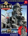 週刊 栄光の日本海軍パーフェクトファイル 創刊号