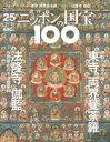 週刊 ニッポンの国宝100   25 東寺両界曼荼羅図/法隆寺伽藍