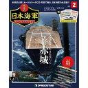 週刊 栄光の日本海軍パーフェクトファイル 第2号 艦艇総覧 空母赤城、他