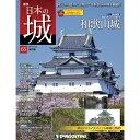 週刊日本の城 改訂版 第65号 和歌山城天守 他