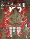 週刊 ニッポンの国宝100   30 醍醐寺/信貴山縁起絵巻