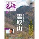 雲取山の歩き方 新井信太郎と9人の仲間が選んだ26コース