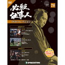 必殺仕事人DVDコレクション 第78号