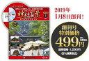 隔週刊 神社百景DVDコレクション 再刊行版 第49号〜54号