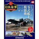 週刊 栄光の日本海軍パーフェクトファイル 48号 三菱 零式艦上戦闘機 三二型/二二型