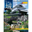 週刊日本の城 改訂版 第111号 姫路城天守(天正期)
