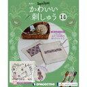隔週刊 かわいい刺しゅう 第14号