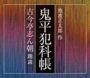 鬼平犯科帳 (朗読:古今亭志ん朝)