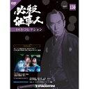 必殺仕事人DVDコレクション 第130号 デアゴスティーニ