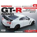 NISSAN GT-R NISMO 第90号 デアゴスティーニ