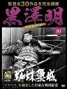 黒澤明DVDコレクション  10 蜘蛛巣城