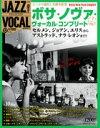 ジャズヴォーカルコレクション 52号 ボサ・ノヴァ・ヴォーカル・コンプリート