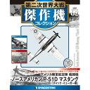 第二次世界大戦 傑作機コレクション 第62号 ノースアメリカン P-51D マスタング