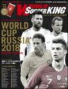WORLD Soccer KING 2018年6月号増刊...