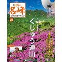 隔週刊 日本の名峰 DVD付マガジン 第29号 花に酔い山を歌う くじゅう連山