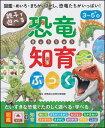 親子で遊べる! 恐竜知育ぶっく