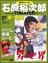 石原裕次郎シアター DVDコレクション 27 男の世界