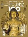 週刊 ニッポンの国宝100   41 浄瑠璃寺九体阿弥陀/二条城