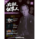 必殺仕事人DVDコレクション 第85号