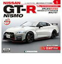 週刊 NISSAN GT-R NISMO 7号〜12号