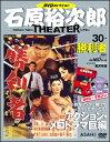 石原裕次郎シアター DVDコレクション  30 勝利者