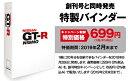 週刊 NISSAN GT-R NISMO 特製バインダー