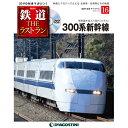 隔週刊鉄道ザ・ラストラン  16号 300系新幹線