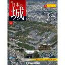 週刊日本の城 改訂版 第93号 会津若松城櫓・門 他
