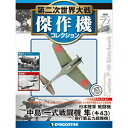 第二次世界大戦 傑作機コレクション 第72号 中島 一式戦闘機 隼(キ43)「飛行第五九戦隊機」