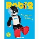 週刊ロビ2 第73号