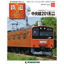 隔週刊鉄道ザ・ラストラン  22号  中央線201系H4編成