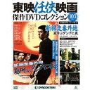 隔週刊東映任侠映画傑作DVDコレクション 第103号 新網走番外地 嵐呼ぶダンプ仁義