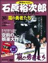 石原裕次郎シアター DVDコレクション  38 嵐の勇者たち