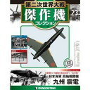 第二次世界大戦 傑作機コレクション 第23号+1巻