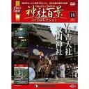 神社百景DVDコレクション 第16号 住吉大社/枚岡神社