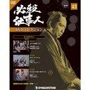 必殺仕事人DVDコレクション 第43号