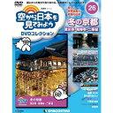 空から日本を見てみようDVDコレクション 第26号